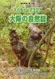 ネイチャースクエア-大阪の自然誌-