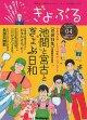 北九州・魚部 ギョブマガジン「ぎょぶる」4号