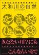 大阪市立自然史博物館叢書-(1) 「大和川の自然」