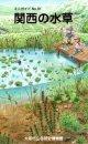 ミニガイドNo.31 「関西の水草」