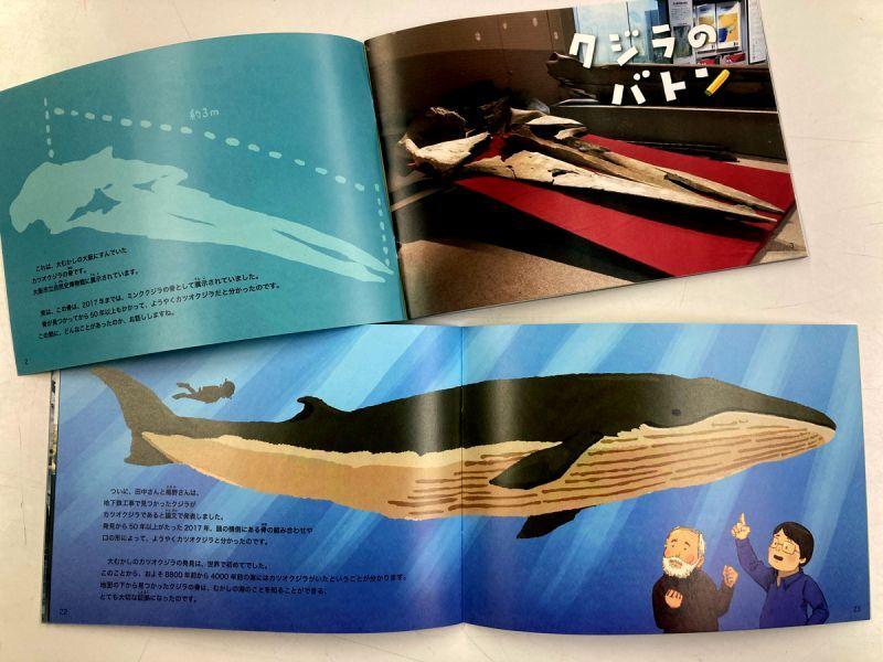 クジラのバトン